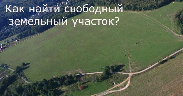 бланк заявления на получение земельного участка крым
