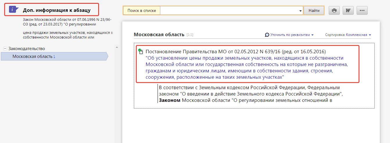 Оформление земли в московской области