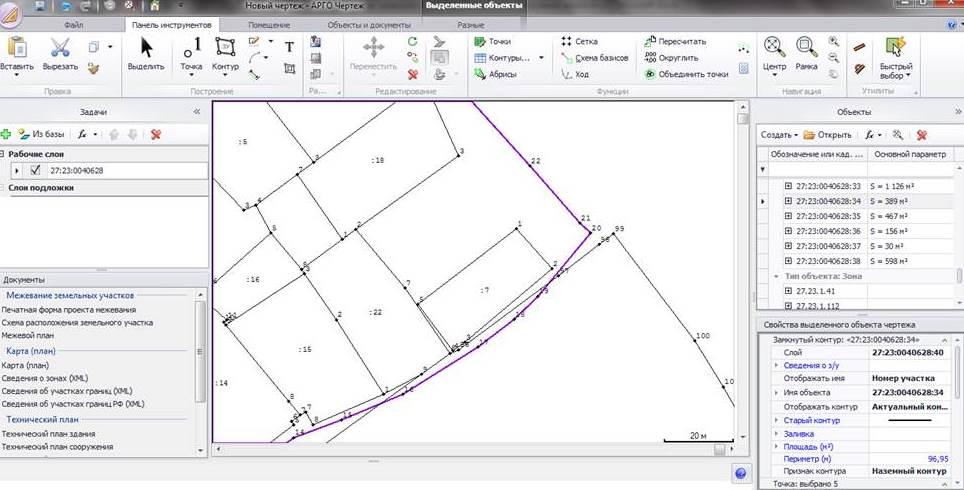 точки координат в план земельного участка