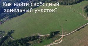 как найти свободный земельный участок