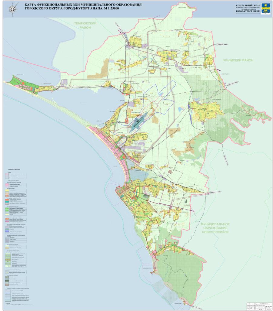 карта функционального зонирования Анапы