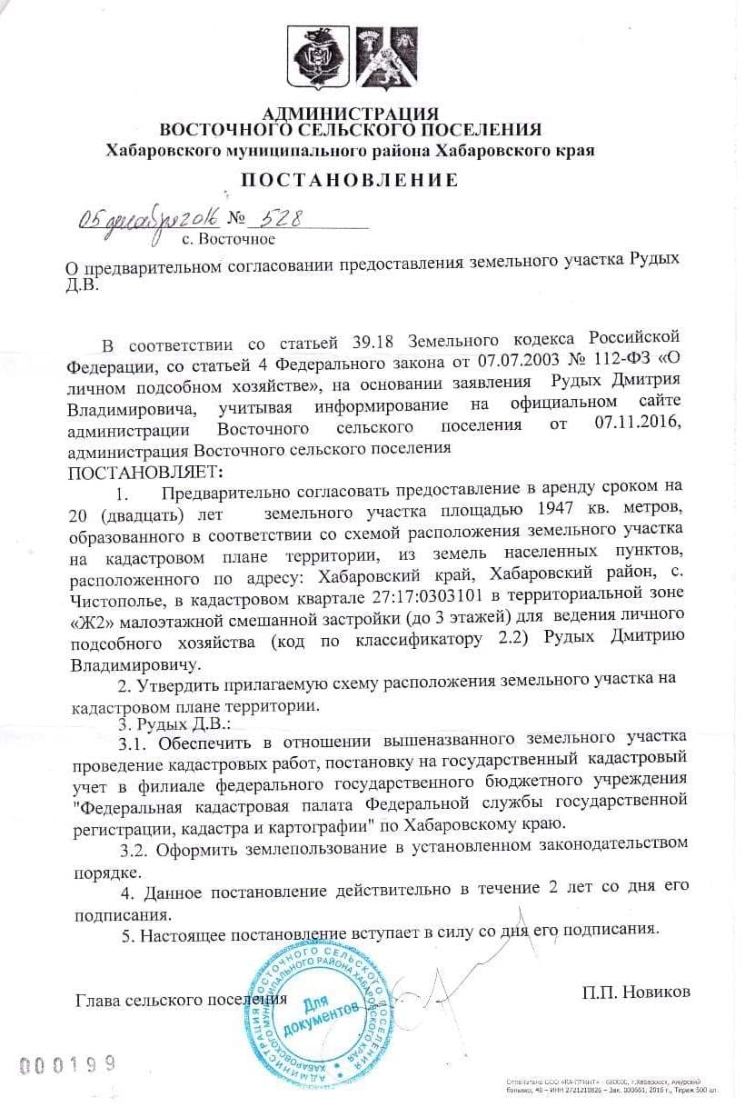 Исковое заявление о использовании земельного участка не по назначению