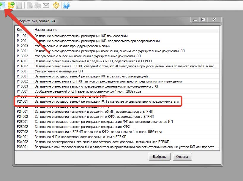 Заявление на внесение изменений в сведения ип