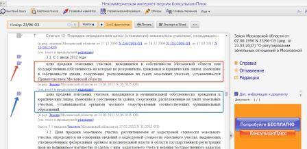 закон московской области
