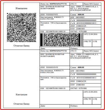 4000 рублей за ООО
