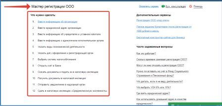 Что необходимо для регистрации ооо бесплатно 3 ндфл лечение и дорогостоящее лечение в декларации