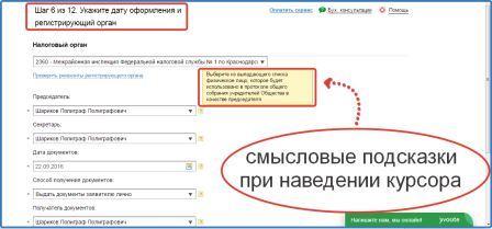 как заполнить документы на регистрацию ип