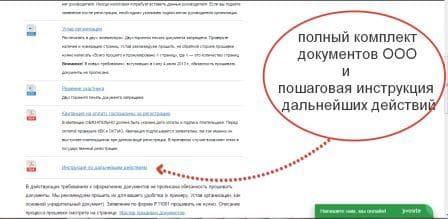 бесплатная регистрация ООО