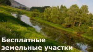 Бесплатное предоставление земли