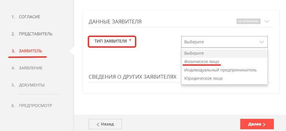 заявитель на портале услуг