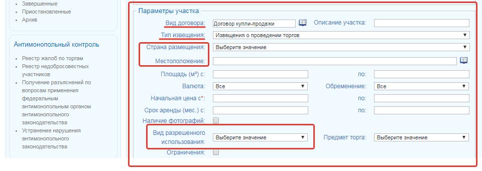купить землю у государства через torgi.gov.ru