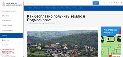 сайт правительства Московской области