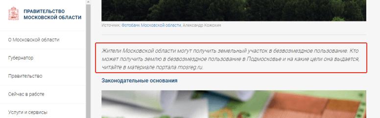 жители Московоской области могут получить участок в безвозмездное пользование