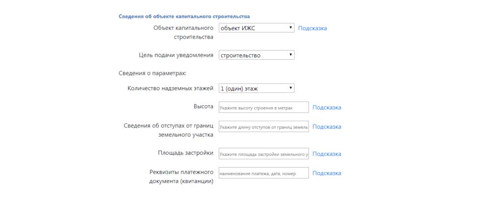 параметры строительства ИЖС
