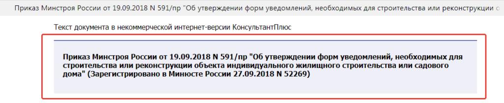 Приложение N 1 к приказу Министерства строительства и жилищно-коммунального хозяйства Российской Федерации от 19 сентября 2018 г. N 591/пр