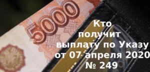 выплата 5000 рублей