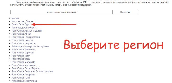 выберите регион РФ