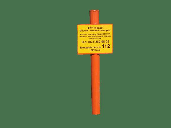собственник земельного участка обязан сохранять межевые знаки