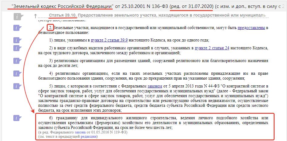 Статья 39.10. ЗК РФ п2 пп 6 - безвозмездное пользование земельным участком